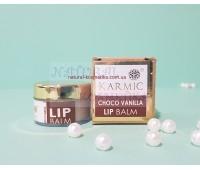 Бальзам для губ, Шоколад и ваниль, Кармик, Кхади / Karmic, Choco Vanilla Lip Balm, Khadi / 10 гр